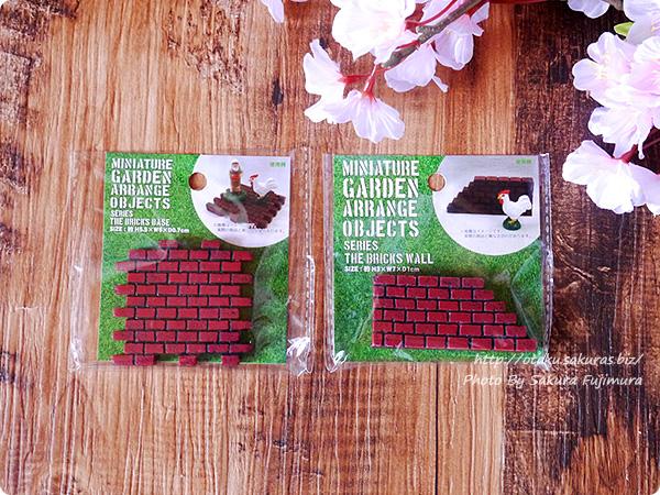 100円ショップ・セリア ミニチュアガーデンアレンジオブジェクトシリーズ『ミニチュアレンガウォール』と『ミニチュアレンガベース』パッケージ