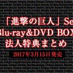 アニメ「進撃の巨人」Season1 Blu-ray&DVD BOX法人特典まとめ<3月15日発売>