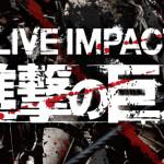 ライブ・インパクト「進撃の巨人」舞台メインキャスト公開・チケット最速先行2/16から開始