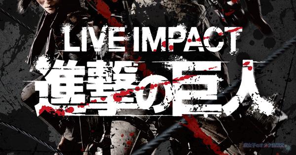 ライブ・インパクト「進撃の巨人」舞台公式ティザームービー公開!チケット二次先行受付中