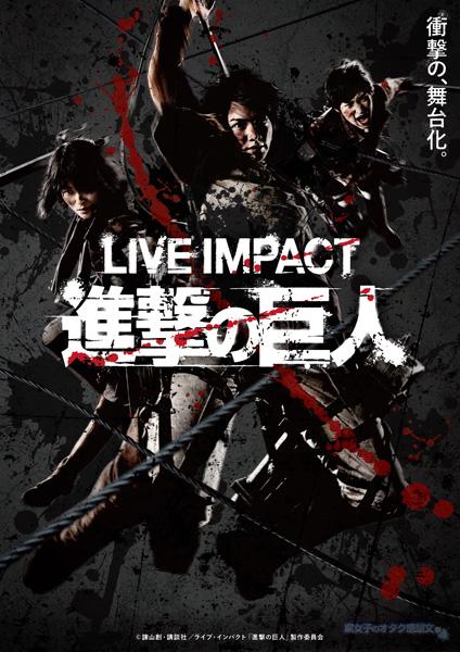 ライブ・インパクト「進撃の巨人」舞台メインビジュアル