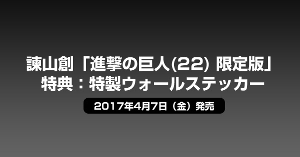 諫山創「進撃の巨人(22) 限定版」特典は特製ウォールステッカーで4/7発売