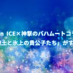 ユーリ!!! on ICE×神撃のバハムートコラボイベント「魔性の凍土と氷上の貴公子たち」がすごすぎる!