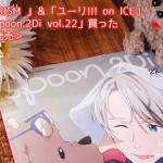 キンプリ&ユーリ!!! on ICEW表紙「spoon.2Di vol.22」買った!<1月31日発売>