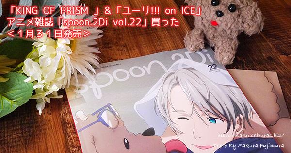 KING OF PRISM&ユーリ!!! on ICEW表紙「spoon.2Di vol.22」買った!<1月31日発売>
