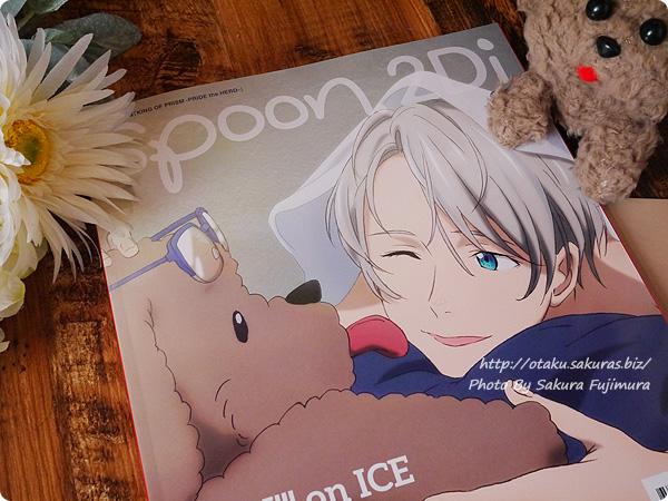 アニメ雑誌「spoon.2Di vol.22」ユーリ!!! on ICE裏表紙