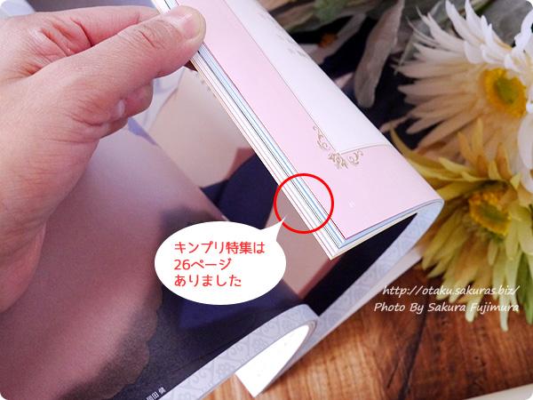 アニメ雑誌「spoon.2Di vol.22」表紙巻頭のKING OF PRISM(キンプリ)は26ページの大特集