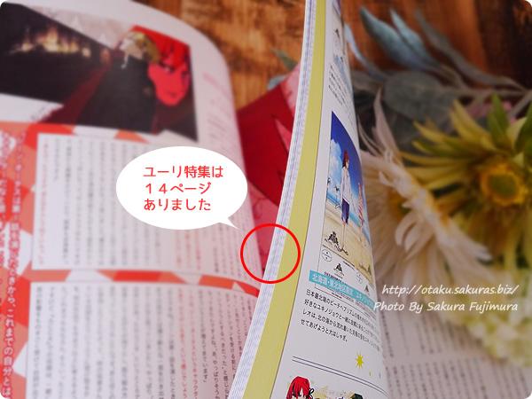 アニメ雑誌「spoon.2Di vol.22」ユーリ!!! on iCEは14ページ特集