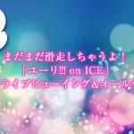 チケット当選しました♪まだまだ滑走しちゃうよ!「ユーリ!!! on ICE」トークショーライブビューイング&オールナイト上映会
