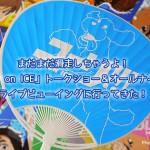 まだまだ滑走しちゃうよ!「ユーリ!!! on ICE」トークショー&オールナイト上映会ライブビューイングに行ってきたレポ