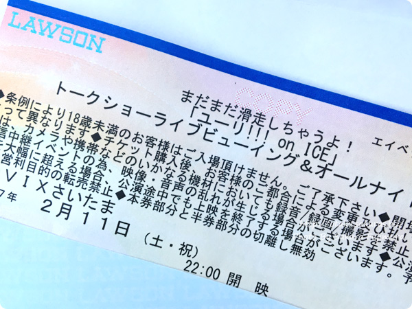 まだまだ滑走しちゃうよ!「ユーリ!!! on ICE」トークショーライブビューイング&オールナイト上映会 ライビュチケット