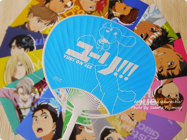 まだまだ滑走しちゃうよ!「ユーリ!!! on ICE」トークショー&オールナイト上映会 会場で配布されたスケーター応援うちわ!!! その2