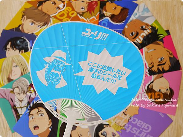 まだまだ滑走しちゃうよ!「ユーリ!!! on ICE」トークショー&オールナイト上映会 会場で配布されたスケーター応援うちわ!!! その3