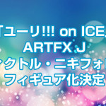 「ユーリ!!! on ICE」ARTFX Jヴィクトル・ニキフォロフフィギュア化決定