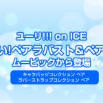 「ユーリ!!! on ICE」くそヤバいペアラバスト&ペア缶バッジのグッズがムービックから登場