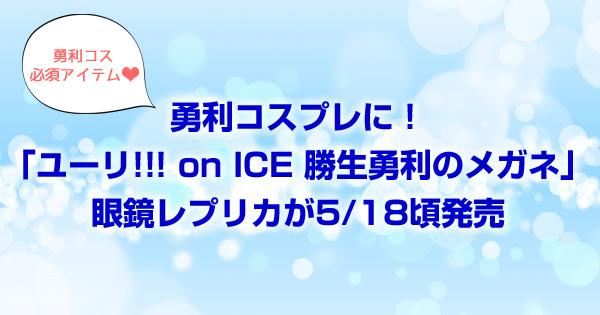 勇利コスプレに「ユーリ!!! on ICE 勝生勇利のメガネ」眼鏡レプリカが5/18頃発売