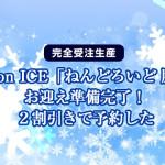 ユーリ!!! on ICE「ねんどろいど 勝生勇利」お迎え準備完了!2割引きで予約した