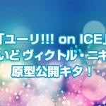 「ユーリ!!! on ICE」ねんどろいど ヴィクトル・ニキフォロフ原型公開キタ!