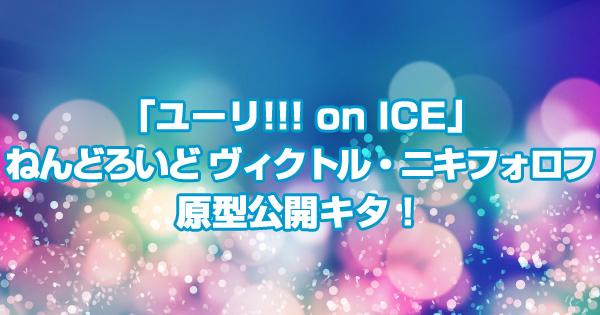 ユーリ!!! on ICE「ねんどろいど ヴィクトル・ニキフォロフ」原型公開キタ!