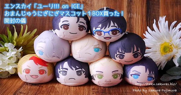 エンスカイ「ユーリ!!! on ICE」おまんじゅうにぎにぎマスコット1BOX買った!開封の儀