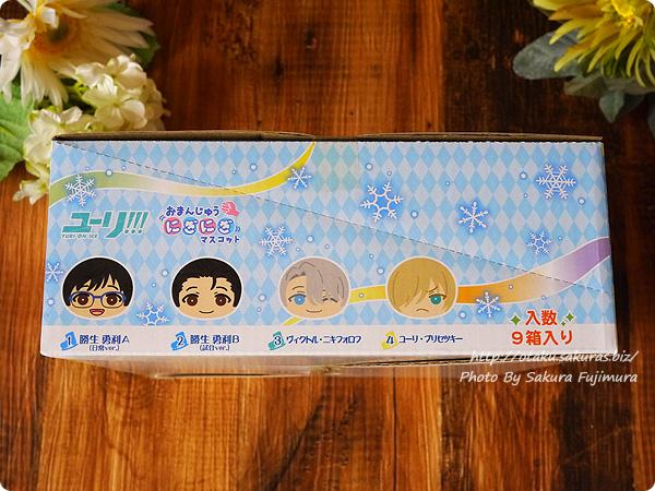 エンスカイ「ユーリ!!! on ICE」おまんじゅうにぎにぎマスコット1BOX 外観 その6