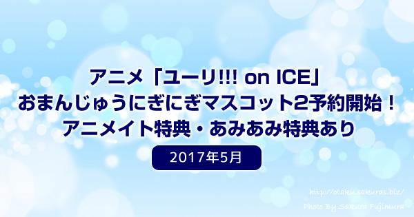 「ユーリ!!! on ICE」おまんじゅうにぎにぎマスコット2予約開始!アニメイト特典・あみあみ特典あり