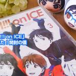 アニメ「ユーリ!!! on ICE」DVD3巻が届いた!開封の儀※ネタバレあり