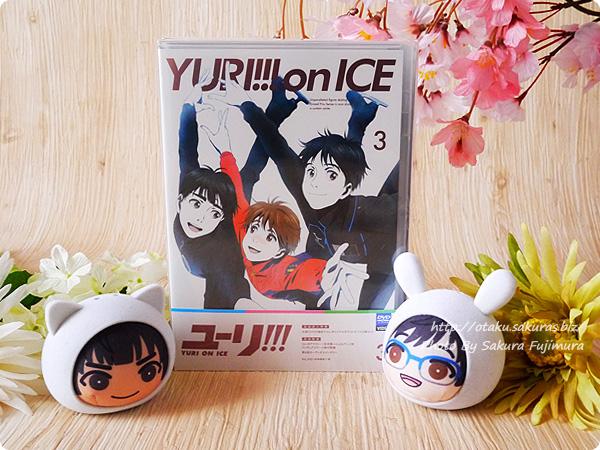 アニメ「ユーリ!!! on ICE」DVD3巻パッケージ表