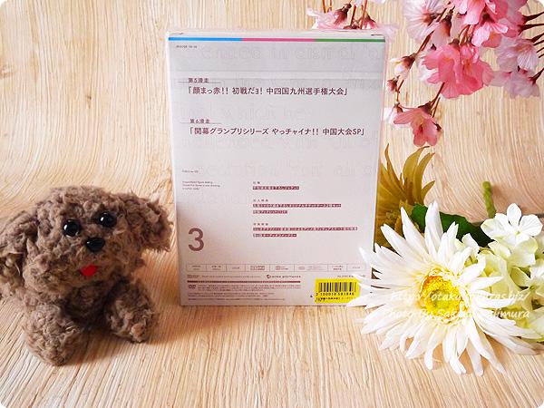 アニメ「ユーリ!!! on ICE」DVD3巻パッケージ裏