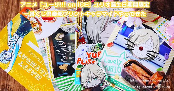 アニメ「ユーリ!!! on ICE」ユリオ誕生日期間限定の一番くじ倶楽部プリントキャラマイドやってきた
