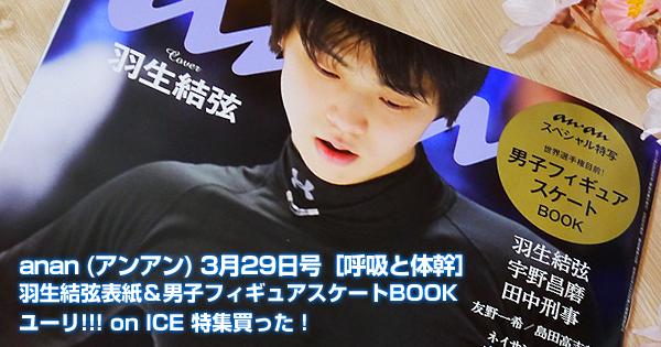 anan (アンアン) 3月29日号[呼吸と体幹]羽生結弦表紙&男子フィギュアスケートBOOK&ユーリ!!! on ICE特集買った!