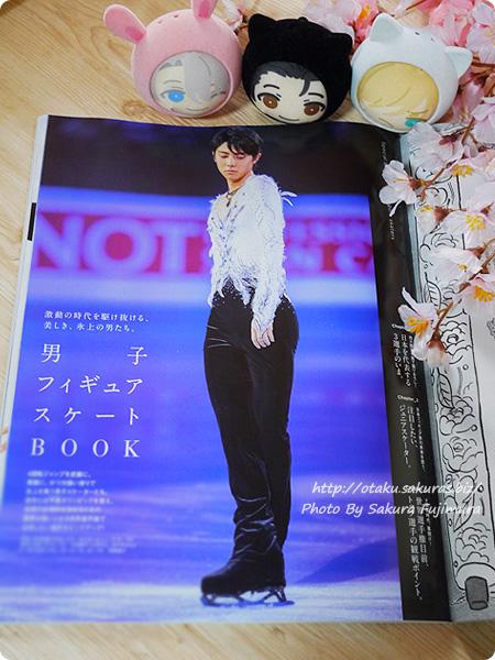 anan (アンアン) 3月29日号[呼吸と体幹]「男子フィギュアスケートBOOK」