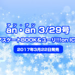 anan3/29号は男子フィギュアスケートBOOK&ユーリ!!! on ICEポスター付!<3月22日発売>