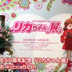 松屋銀座・誕生50周年記念「リカちゃん展」に行ってきたレポ #licca50th