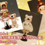 コラボリカちゃん!松屋銀座・誕生50周年記念「リカちゃん展」レポその2 #licca50th