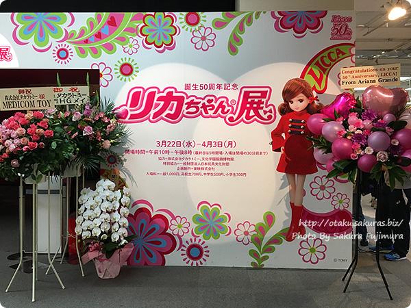 松屋銀座・誕生50周年記念「リカちゃん展」入口