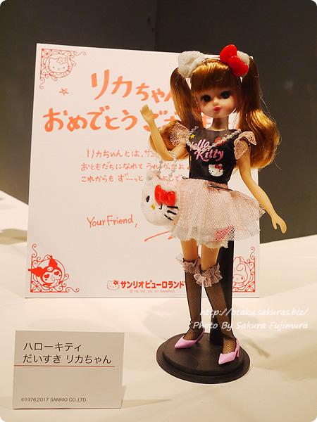 松屋銀座・誕生50周年記念「リカちゃん展」ハローキティコラボ だいすきリカちゃん