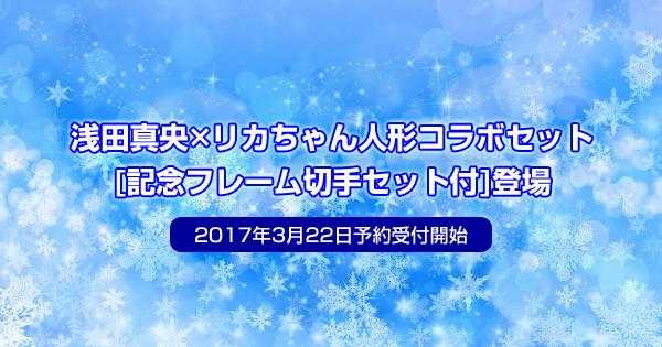 浅田真央×リカちゃん人形コラボセット[記念フレーム切手セット付]3/22予約受付開始