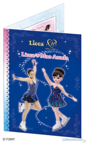 浅田真央♥リカちゃん人形セット記念フレーム切手セット付 フレーム切手ホルダー