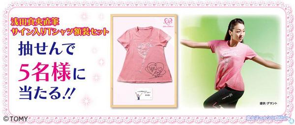 浅田真央♥リカちゃん人形セット記念フレーム切手セット付 購入者限定プレゼントキャンペーン