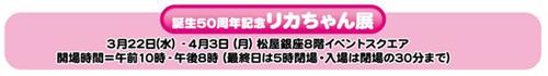 松屋銀座「誕生50周年記念 リカちゃん展」2017年3月22日(水)~4月3日(月)まで