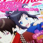 付録のスケートリンクが欲しい!ニュータイプ2017年4月号 増刊「Newtype Romance 2017 SPRING」買った<2月28日発売>