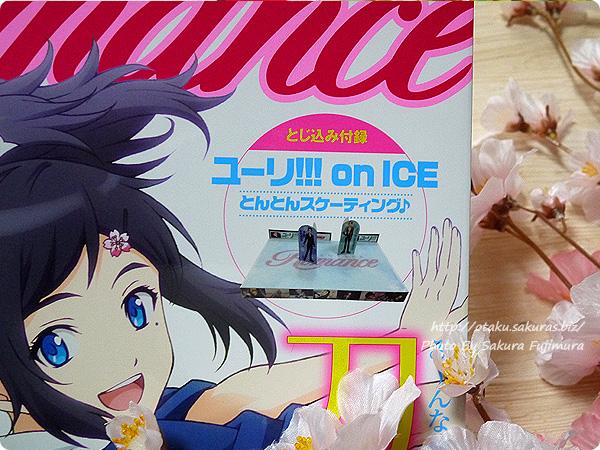 ニュータイプ2017年4月号 増刊「Newtype Romance 2017 SPRING」の【とじ込み付録】「ユーリ!!! on ICE」とんとんスケーティングがついてくる