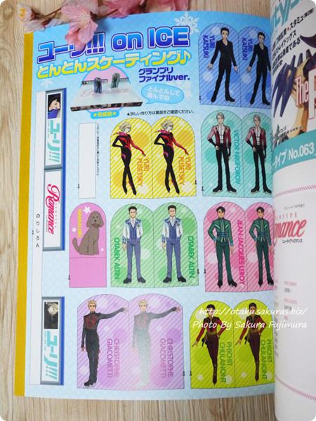 ニュータイプ2017年4月号 増刊「Newtype Romance 2017 SPRING」【とじ込み付録】「ユーリ!!! on ICE」とんとんスケーティング 切り離し前