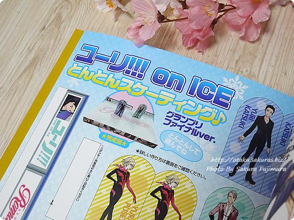 ニュータイプ2017年4月号 増刊「Newtype Romance 2017 SPRING」【とじ込み付録】「ユーリ!!! on ICE」とんとんスケーティング ページアップ