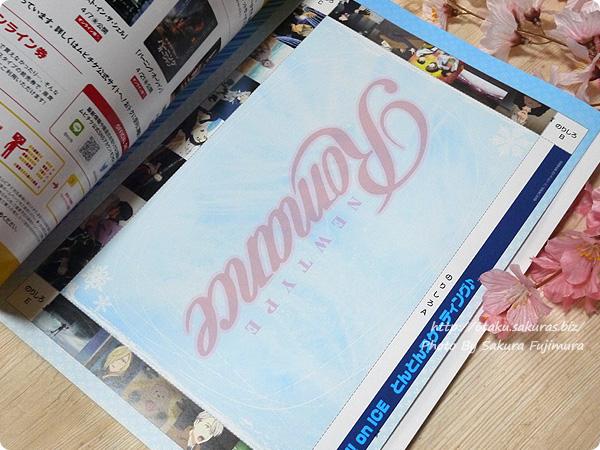 ニュータイプ2017年4月号 増刊「Newtype Romance 2017 SPRING」【とじ込み付録】「ユーリ!!! on ICE」とんとんスケーティング リンク側