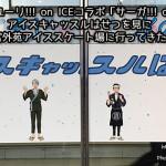 「サーガ!!! on ICE」アイスキャッスルはせつを見に明治神宮外苑アイススケート場に行ってきた!レポ