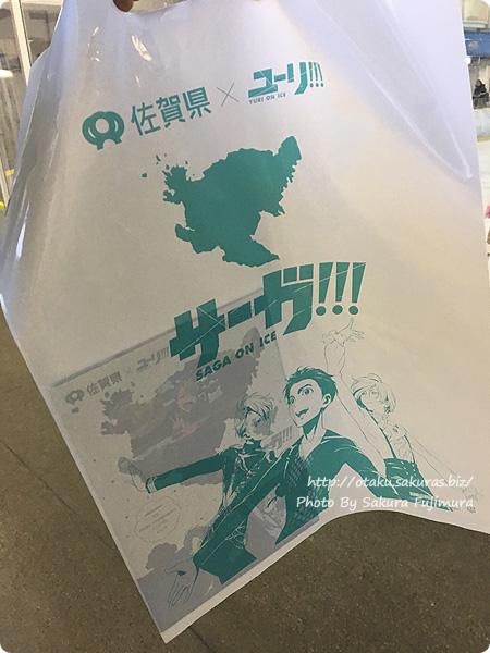 佐賀県×ユーリ!!! on ICE 「サーガ!!! on ICE」アイスキャッスルはせつ サーが!!! on ICE 聖地巡礼マップ
