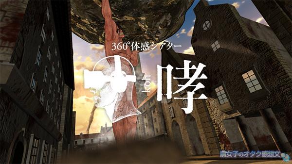 「進撃の巨人×富士急ハイランド」360°VRシアター「哮(こう)」