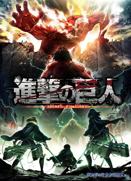 TVアニメ『進撃の巨人 Season 2』
